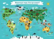 L-089 Животные мира 200х147 Карты