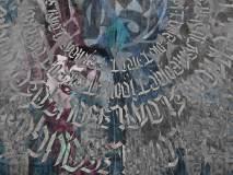 PREW_CALLIGRAPHY_1 Grunge